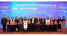 江苏省高等教育学会护理教育研究会成立大会暨第一届学术年会成功举办